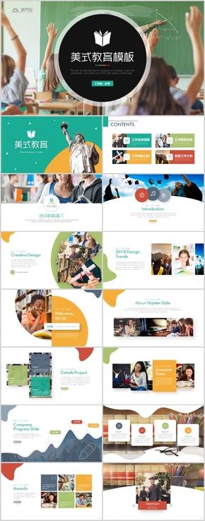 美式教育培训机构介绍PPT出国留学高端教育