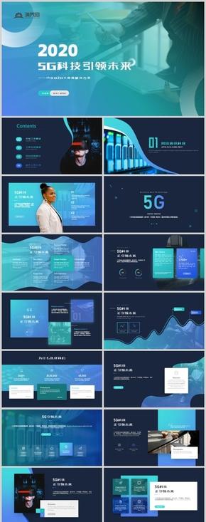 蓝色高端5g通讯科技商业计划书大数据云计算解决方案PPT