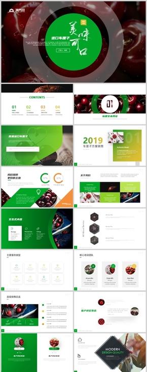 時尚綠(lv)色進口車(che)厘子營銷推廣方案新鮮水果宣傳畫冊PPT模板