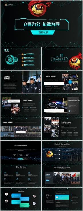 震撼炫酷公安警察交警警务工作总结汇报PPT