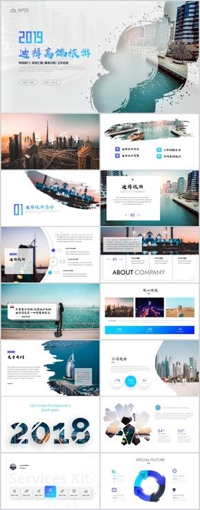 创意迪拜旅游景点介绍出国旅游PPT高端旅游公司相册展示