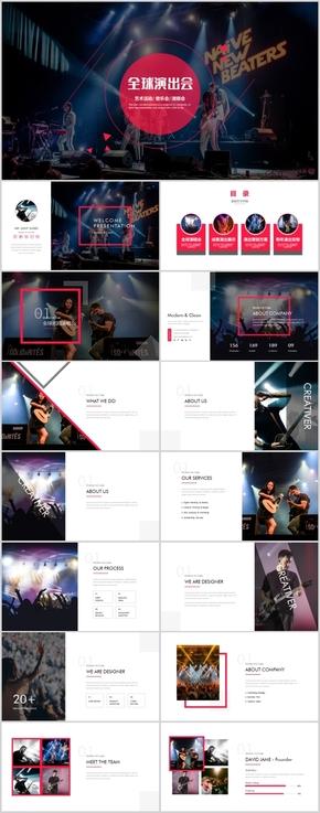 高端演唱会商业计划书明星巡回演出音乐晚会营销策划PPT