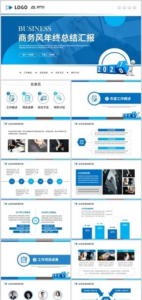 蓝色创意立体数字工作总结商务汇报PPT模板