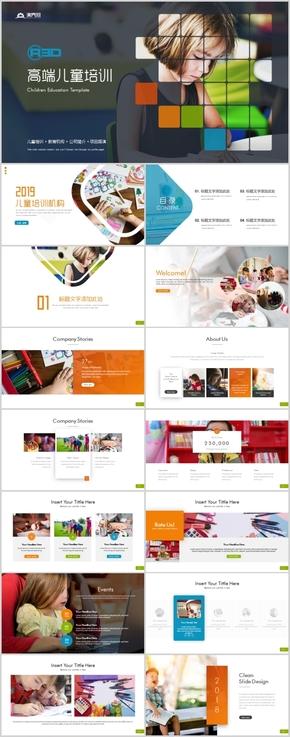 兒童青少年教育培訓機構營銷宣傳畫冊PPT模板