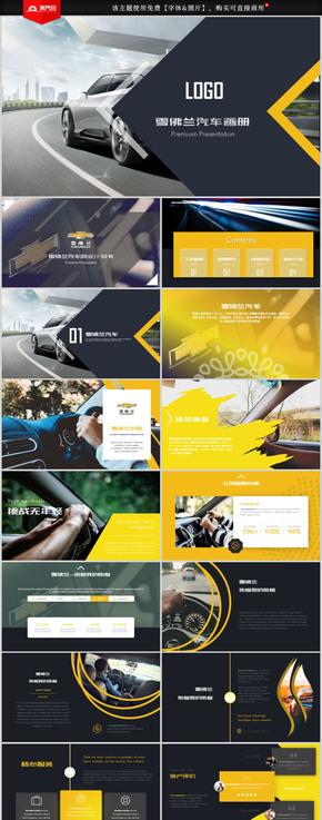 高端炫酷雪佛兰汽车商业计划书市场营销宣传画册PPT