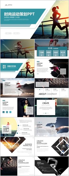 高端体育营销时尚运动比赛策划活动方案PPT模版