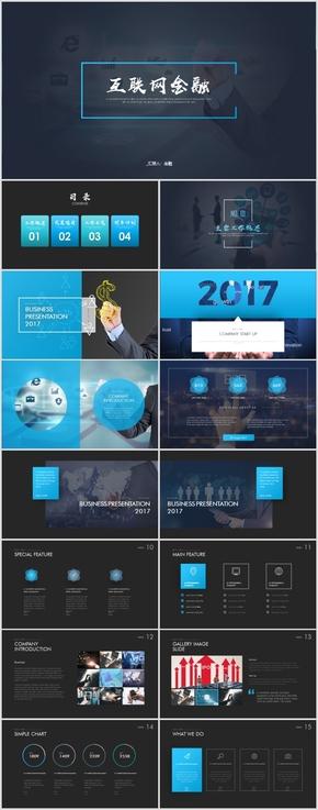 互聯網金融PPT智慧金融理財年終總結計劃