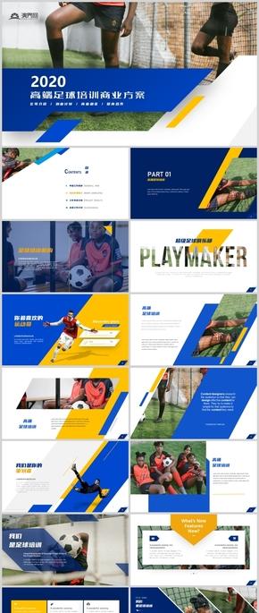 时尚高端足球培训商业方案书体育运动营销策划PPT模板