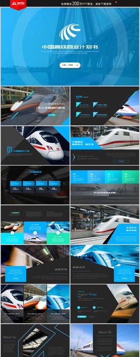 中國中鐵高鐵和諧商務演示宣傳通用ppt模板