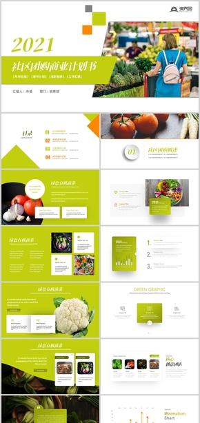 時尚高端創意社區團購商業計劃書買菜解決方案PPT模板