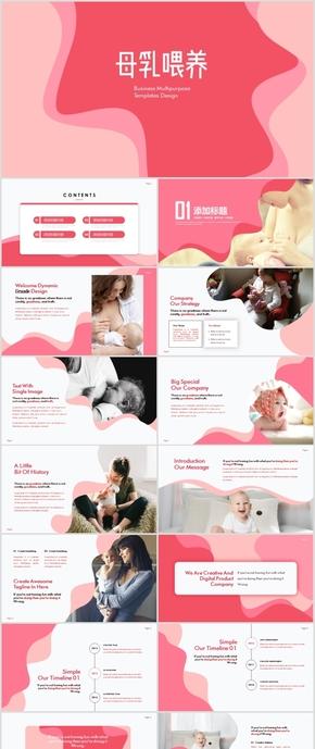 2018全新高端母乳喂养新生儿护理哺乳妈妈婴儿健康PPT