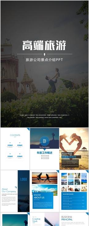【A4】高端旅游景点介绍旅游公司业务简介PPT模板