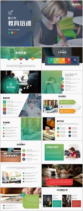 青少年兒童教育培訓機構營銷宣傳PPT模板公司簡介