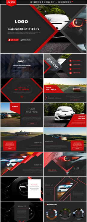 高端大气马自达汽车商业计划书品牌营销PPT模板
