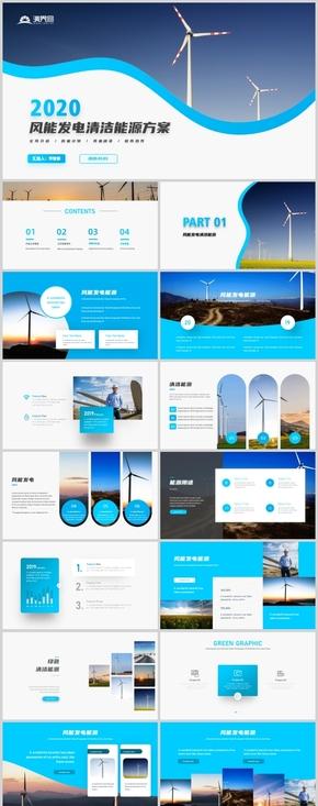 藍色簡約風能發電商業計劃書清潔能源推廣策劃工作總結PPT模板