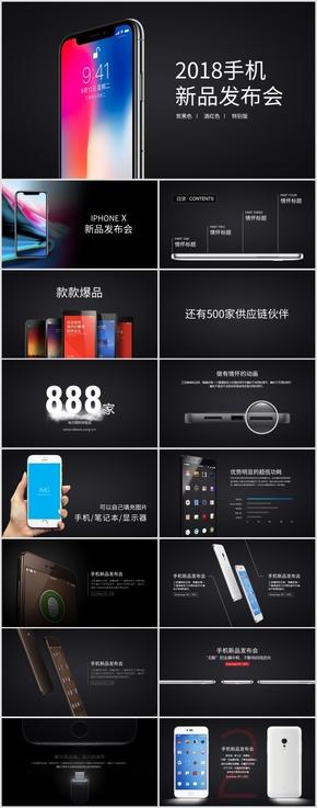 高端手机发布会手机产品介绍品牌营销市场推广PPT