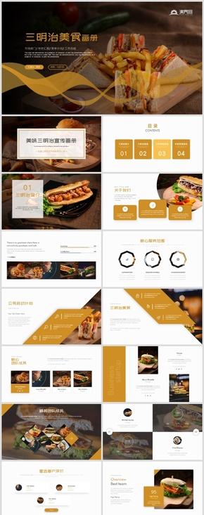 美味三明治面包美食文化营养早餐画册PPT模板