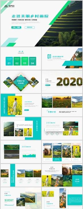 绿色时尚最美乡村宣传画册新农村建设发展战略PPT模板