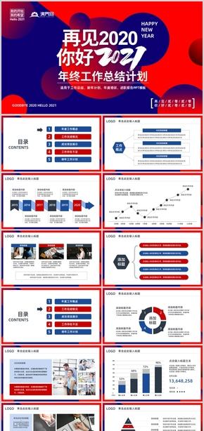 時尚創意紅藍風格年終總結述職報告PPT模板