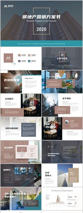 高端簡約在線(xian)賣(mai)房網絡營銷房地產商業計劃書PPT模板