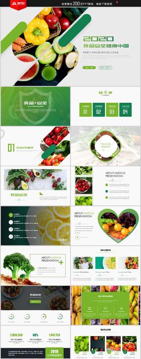 简约创意绿色无公害水果蔬菜有机食品安全宣传画册PPT模板
