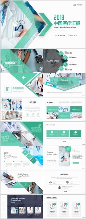 高端中国医疗医院机构介绍宣传推广PPT模板