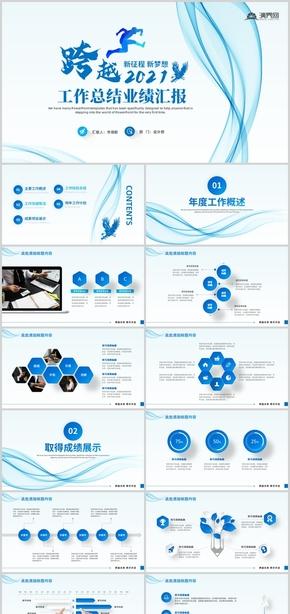 跨越未来蓝色商务总结工作汇报实用PPT模板