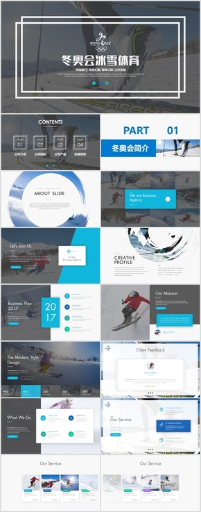 北京冬奥会冰雪项目体育PPT模板