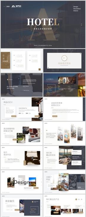 時尚高端簡約酒店管理市場營銷商業計劃書PPT模板