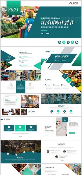 藍色高端社區團購買菜商業計劃書PPT模板