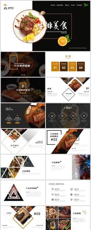 时尚扁平风牛排美食推广宣传画册工作总结PPT模板