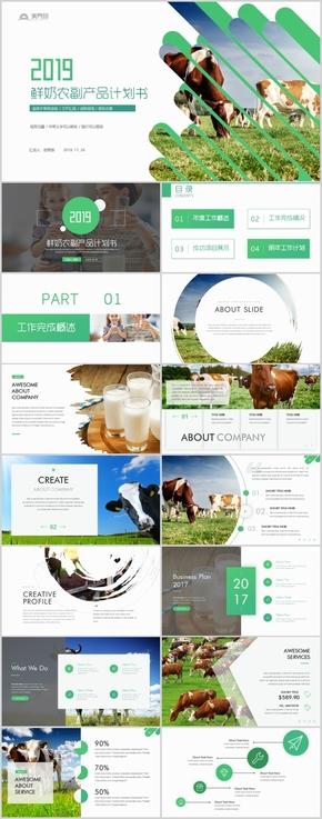 高端鲜奶农副产品介绍博览会商业营销策划PPT模板
