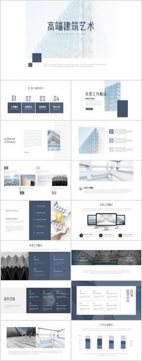 建筑藝術設計房地產建筑藝術商業計劃書ppt模板