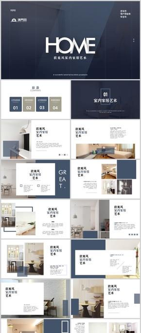 極簡歐美雜志風室內設計家居裝修畫冊公司產品介紹PPT模板
