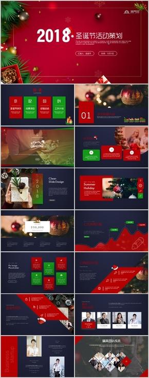 2018圣誕節日宣傳畫冊平安夜主題活動策劃PPT模版