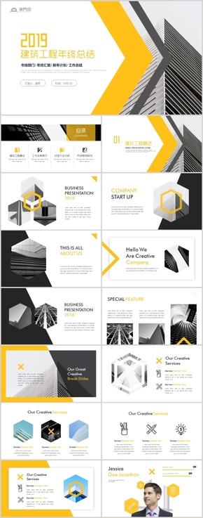 创意建筑设计公司建筑房地产商业计划书2019工作总结