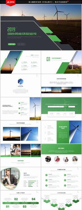 绿色风力发电风能清洁能源环保PPT模板