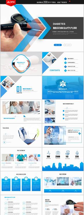 糖尿病预防与治疗智能医疗宣传画册PPT模板