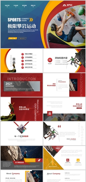 时尚动感极限攀岩运动商业计划书PPT模板