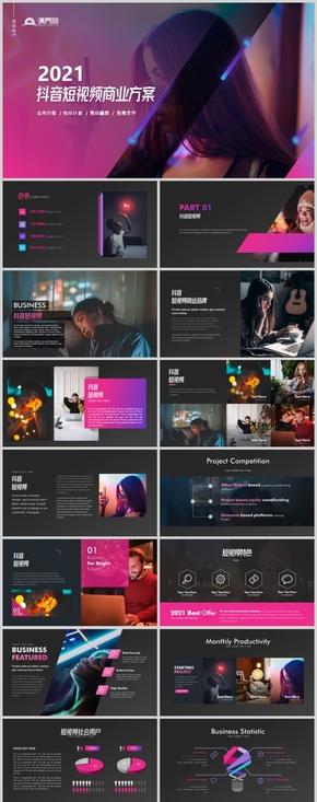 時尚炫酷抖音短視頻商業計劃書創業融資方案PPT模板