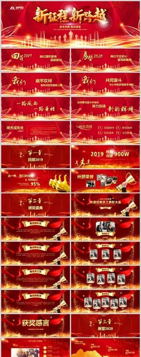 红色大气宽屏新征程新跨越年会颁奖PPT模板