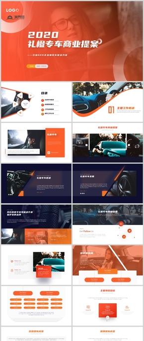 時尚高端某橙專車順風車商業計劃書創業融資品牌營銷PPT