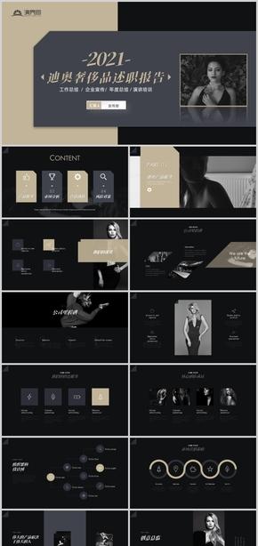 時尚高級灰迪奧品牌商業計劃書奢侈品工作總結PPT模板