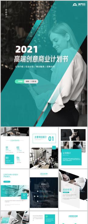 高端创意风竖版商业计划书市场营销创业融资PPT模板