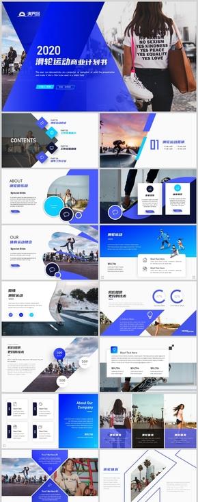 时尚动感滑轮运动商业计划书体育营销活动策划PPT模板