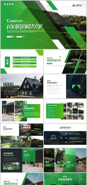 高端創意民宿旅游商業計劃書營銷畫冊PPT模板