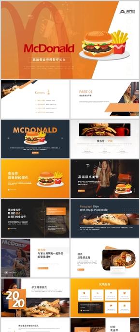 高端創意某當勞商業計劃書餐飲招商加盟宣傳畫冊PPT模板
