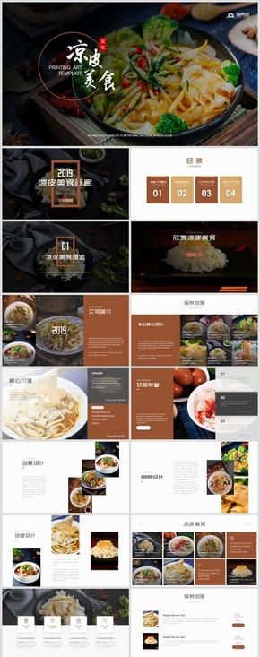 唯美特色美食陕西凉皮宣传画册PPT模板