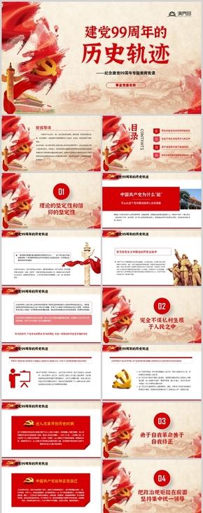 红色党建建党99周年的历史轨迹专题教育党课PPT模板