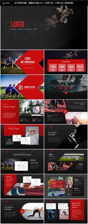 2019全新彪馬運動品牌商業計劃書PPT體育營銷